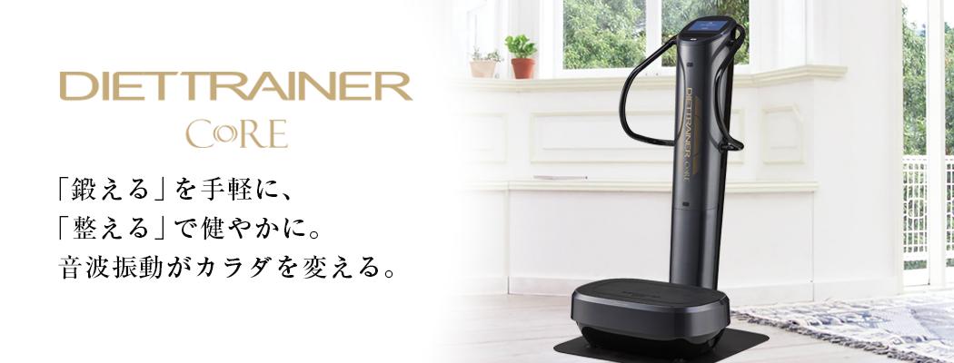 ダイエットトレーナー コア DT-C1000